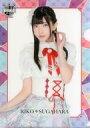 【中古】クリアファイル(女性アイドル) 菅原りこ(NGT48...