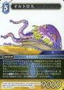 【中古】ファイナルファンタジーTCG/L/水/Opus IX 9-104L [L] : オルトロス