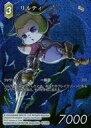 【中古】ファイナルファンタジーTCG/R/土/Opus IX 9-079R [R] : (ホロ)リルティ(フルアート)