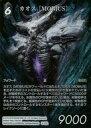 【中古】ファイナルファンタジーTCG/L/闇/Opus IX 9-123L [L] : (ホロ)カオス [MOBIUS](フルアート)