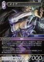 【中古】ファイナルファンタジーTCG/L/雷/Opus IX 9-095L [L] : メイア