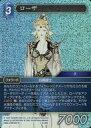 【中古】ファイナルファンタジーTCG/L/水/Opus IX 9-120L [L] : (ホロ)ローザ