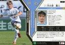 【中古】スポーツ/レギュラーカード/2019 Jリーグ オフィシャルトレーディングカード 097 [レギュラーカード] : 大久保嘉人
