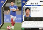 【中古】スポーツ/レギュラーカード/2019 Jリーグ オフィシャルトレーディングカード 055 [レギュラーカード] : 喜田拓也