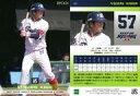 【中古】スポーツ/レギュラーカード/2019 東京ヤクルトスワローズ ROOKIES&STARS 40 [レギュラーカード] : 古賀優大