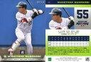 【中古】スポーツ/レギュラーカード/2019 東京ヤクルトスワローズ ROOKIES&STARS 55 [レギュラーカード] : 村上宗隆