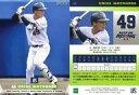 【中古】スポーツ/レギュラーカード/2019 東京ヤクルトスワローズ ROOKIES&STARS 65 [レギュラーカード] : 渡邉大樹