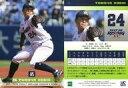 【中古】スポーツ/レギュラーカード/2019 東京ヤクルトスワローズ ROOKIES&STARS 11 [レギュラーカード] : 星知弥