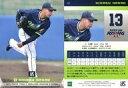 【中古】スポーツ/レギュラーカード/2019 東京ヤクルトスワローズ ROOKIES&STARS 02 [レギュラーカード] : 中尾輝