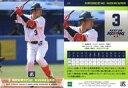 【中古】スポーツ/レギュラーカード/2019 東京ヤクルトスワローズ ROOKIES&STARS 48 [レギュラーカード] : 西浦直亨