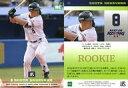 【中古】スポーツ/レギュラーカード/2019 東京ヤクルトスワローズ ROOKIES&STARS 59 [レギュラーカード] : 中山翔太