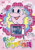 【中古】アニメDVDまんがはじめて物語DVD-BOX