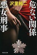【中古】文庫≪日本文学≫危ない関係悪女刑事/沢里裕二【中古】afb