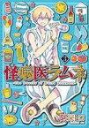【中古】B6コミック 怪病医ラムネ(3) / 阿呆トロ