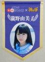 【中古】タペストリー(女性) 瀧野由美子(STU48) A3優勝旗風タペストリー 「第7回AKB48紅白対抗歌合戦×神の手」