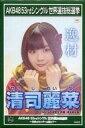【中古】バッジ・ピンズ(女性) 清司麗菜(NGT48) 2018選挙ポスタースクエア缶バッジ(1806) 「AKB48 53rdシングル世界選抜総選挙〜世界のセンターは誰だ?〜」 AKB48 CAFE&SHOP限定