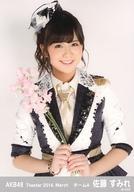 【中古】生写真(AKB48・SKE48)/アイドル/AKB48 佐藤すみれ/レア・共通カット・上半身・花/劇場トレーディング生写真セット2014.March
