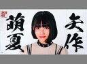 【エントリーでポイント最大19倍!(5月16日01:59まで!)】【中古】タオル・手ぬぐい(女性) 矢作萌夏(AKB48) 個別BIGタオル 2019年AKB48グループショップ予約限定