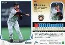 【中古】スポーツ/レギュラーカード/北海道日本ハムファイターズ/2019 NPB プロ野球カード 090 [レギュラーカード] : 杉谷拳士【タイムセール】