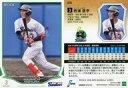 【中古】スポーツ/レギュラーカード/東京ヤクルトスワローズ/2019 NPB プロ野球カード 270 [レギュラーカード] : 西浦直亨