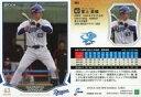 【中古】スポーツ/レギュラーカード/中日ドラゴンズ/2019 NPB プロ野球カード 384 [レギュラーカード] : 堂上直倫