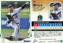 【中古】スポーツ/レギュラーカード/東京ヤクルトスワローズ/2019 NPB プロ野球カード 255 [レギュラーカード] : 中尾輝