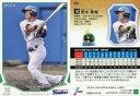 【中古】スポーツ/レギュラーカード/東京ヤクルトスワローズ/2019 NPB プロ野球カード 272 [レギュラーカード] : 荒木貴裕