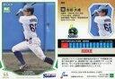 【中古】スポーツ/レギュラーカード/東京ヤクルトスワローズ/2019 NPB プロ野球カード 288 [レギュラーカード] : 吉田大成