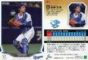 【中古】スポーツ/レギュラーカード/中日ドラゴンズ/2019 NPB プロ野球カード 377 [レギュラーカード] : 加藤匠馬