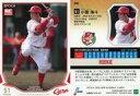 【中古】スポーツ/レギュラーカード/広島東洋カープ/2019 NPB プロ野球カード 246 [レギュラーカード] : 小園海斗