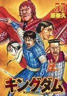 【中古】B6コミックキングダム(55)/原泰久