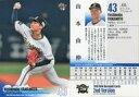 【中古】BBM/レギュラーカード/オリックス・バファローズ/BBM2019 ベースボールカード 2ndバージョン 433 [レギュラーカード] : 山本由伸
