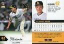 【中古】BBM/レギュラーカード/BBM2019 福岡ソフトバンクホークス H22 [レギュラーカード] : 松田遼馬