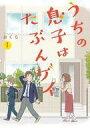 【中古】その他コミック うちの息子はたぶんゲイ(1) / おくら
