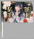 【中古】タペストリー(女性) 運上弘菜(HKT48) 推しフラッグ 「AKB48 53rdシングル世界選抜総選挙」 応援グッズ AKB48グループショップ予約限定