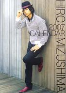 【中古】カレンダー 水嶋ヒロ 2007年度カレンダー