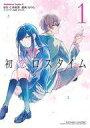 【中古】B6コミック 初恋ロスタイム(1) / なのら