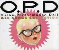 【中古】邦楽CD 大阪パフォーマンスドール / OPD ALL SONGS COLLECTION