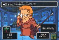 トレーディングカード・テレカ, トレーディングカード 1824!P27.5SD 4