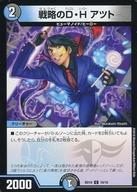 トレーディングカード・テレカ, トレーディングカードゲーム CDMBD-102019 SSS!! 1818 C DH