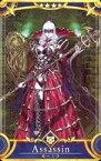 【中古】Fate/Grand Order Arcade/☆☆☆☆/サーヴァント/アサシン/第2段階/Fate/Grand Order Arcade REVISION 1 [☆☆☆☆] : 【Fatal】カーミラ