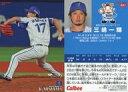 【中古】スポーツ/レギュラーカード/2019プロ野球チップス 第3弾 201 [レギュラーカード] : 三嶋一輝