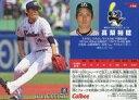 【中古】スポーツ/レギュラーカード/2019プロ野球チップス 第3弾 190 [レギュラーカード] : 高梨裕稔