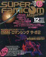 雑誌, ゲーム雑誌  CD)SUPER Famicom Magazine 199312