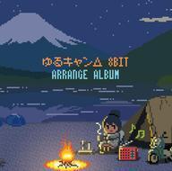 【中古】アニメ系CD 「ゆるキャン△」8bit アレンジアルバム[アクリルキーホルダー付]