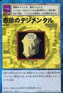 トレーディングカード・テレカ, トレーディングカードゲーム  St-306 -