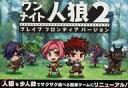 【中古】ボードゲーム ワンナイト人狼2 ブレイブフロンティアVer.