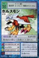 トレーディングカード・テレカ, トレーディングカード  Ver.3 St-123 -