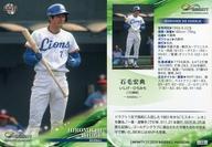 【中古】BBM/レギュラーカード/BBM2019 インフィニティ 12 [レギュラーカード] : 石毛宏典