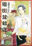 【中古】B6コミック 猫街盆栽店(2) / 池野みじこ